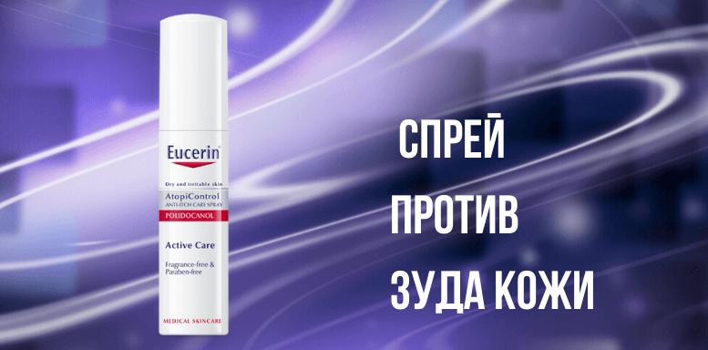 Eucerin AtopiControl Спрей против зуда кожи