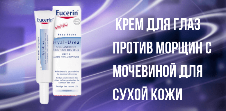 Eucerin Hyal-Urea Крем для глаз против морщин с мочевиной для сухой кожи