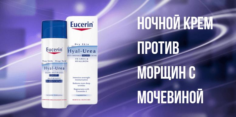 Eucerin Hyal-Urea Ночной крем против морщин с мочевиной