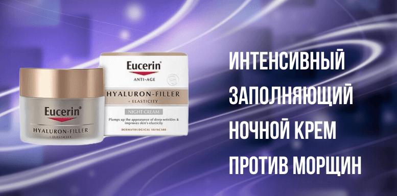 Eucerin Hyaluron-Filler Night Интенсивный заполняющий ночной крем против морщин