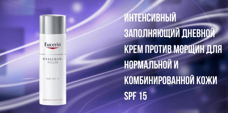 Eucerin Hyaluron-Filler anti-age Интенсивный заполняющий дневной крем против морщин для нормальной и комбинированной кожи SPF 15
