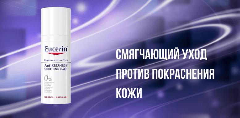 Eucerin Смягчающий уход против покраснения кожи