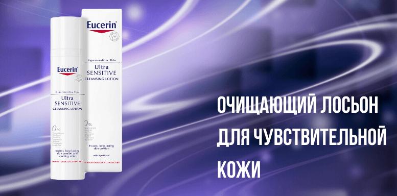 Eucerin Hypersensitive Skin UltraSENSITIVE Очищающий лосьон для чувствительной кожи