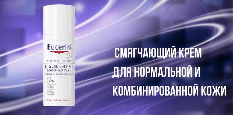 Eucerin Смягчающий крем для нормальной и комбинированной кожи