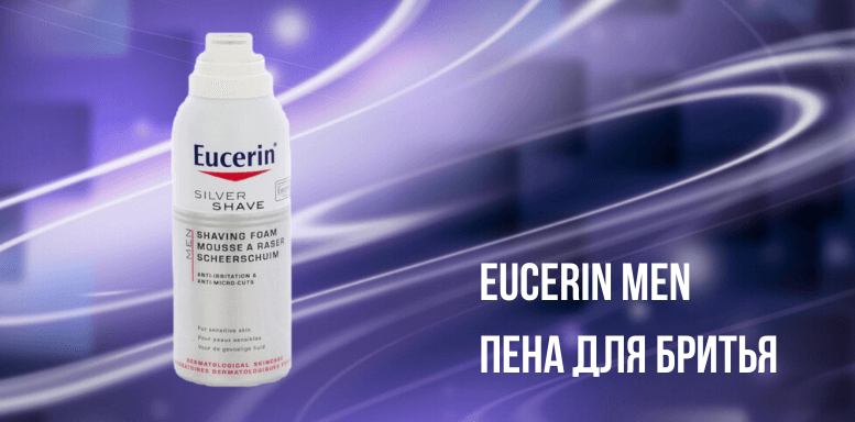 Eucerin MEN Пена для бритья