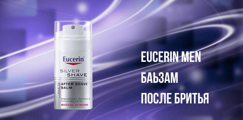Eucerin MEN  Бальзам после бритья