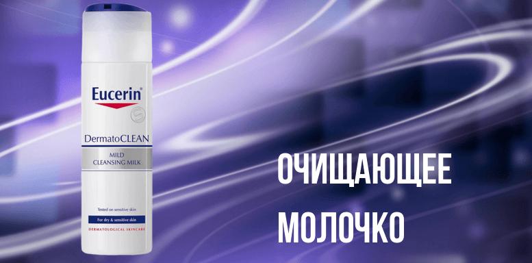 Eucerin Очищающее молочко DermatoCLEAN