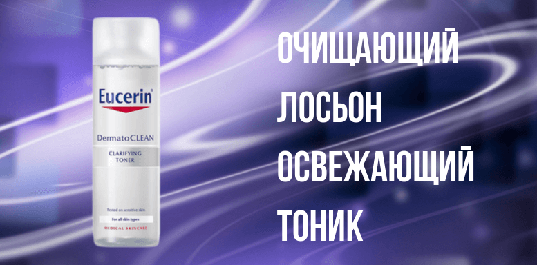 Eucerin Очищающий лосьон Освежающий тоник DermatoCLEAN