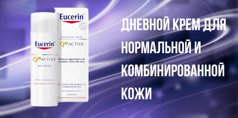 Дневной крем для нормальной и комбинированной кожи