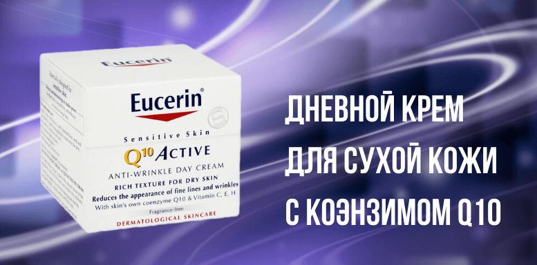 Eucerin Q10 Active Дневной крем для сухой кожи с коэнзимом Q10