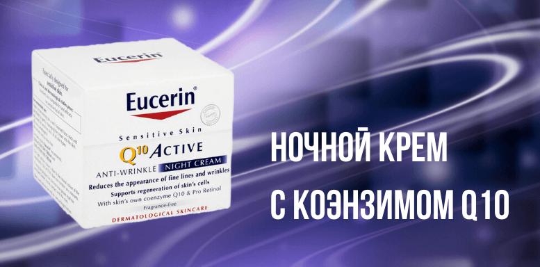 Eucerin Q10 Active Ночной крем с коэнзимом Q10