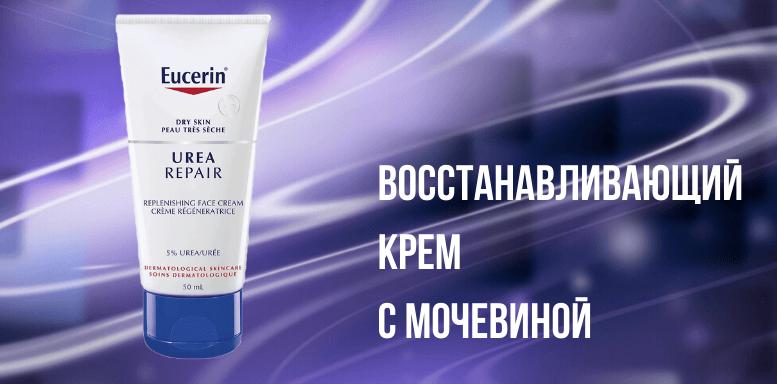 Eucerin восстанавливающий крем с мочевиной
