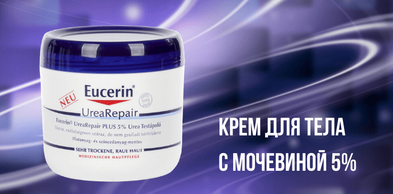 Eucerin UreaRepair PLUS Крем для тела с 5% мочевины