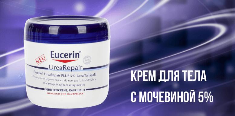 Eucerin UreaRepair PLUS Крем для тела с 5% мочевины