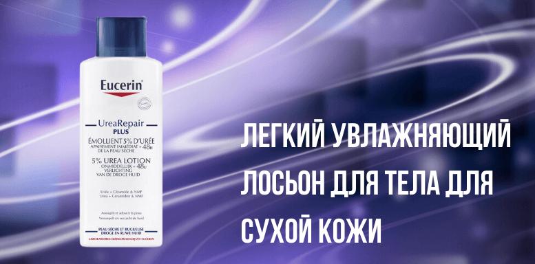 Eucerin UreaRepair PLUS  Легкий увлажняющий лосьон для тела для сухой кожи