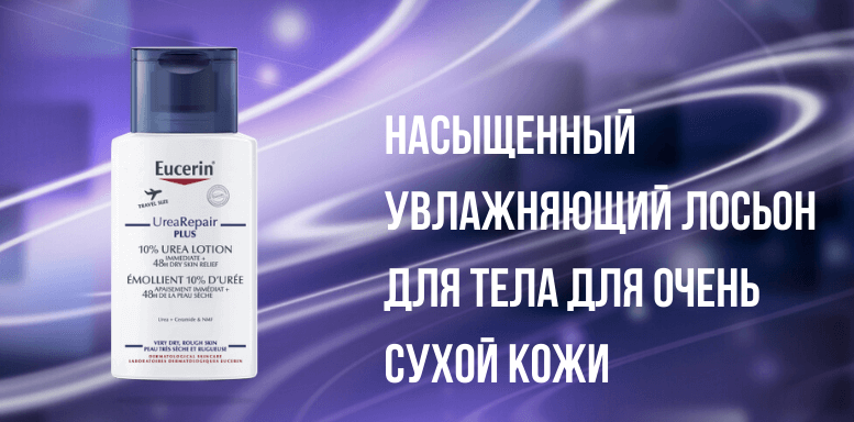 Eucerin UreaRepair PLUS Насыщенный увлажняющий лосьон для тела для очень сухой кожи