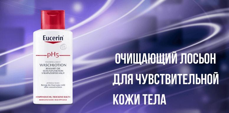 Восстановление рН кожи лица  Eucerin pH5 Очищающий лосьон для чувствительной кожи тела