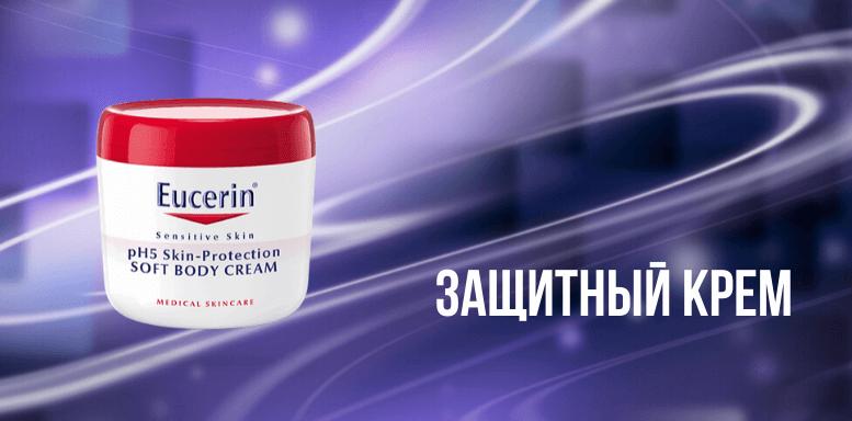Eucerin Защитный крем