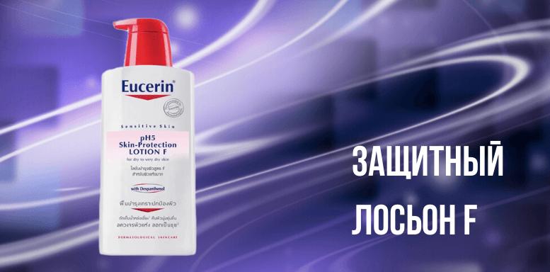 Eucerin pH5 Защитный лосьон F
