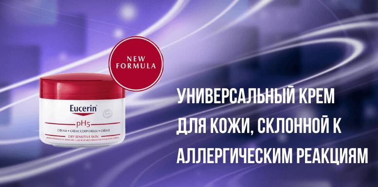 Восстановление рН кожи лица Eucerin pH5 Универсальный крем для кожи, склонной к аллергическим реакциям