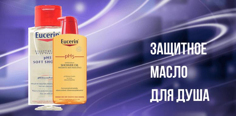 Средства для душа и ванны Eucerin pH5 Защитное масло для душа