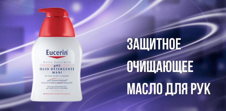Для рук и для губ Eucerin pH5 Защитное очищающее масло для рук