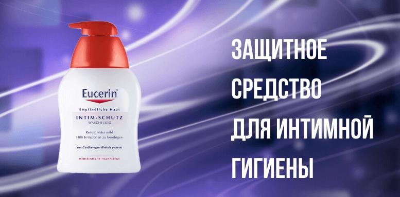 Средства для душа и ванны Eucerin Защитное средство для интимной гигиены