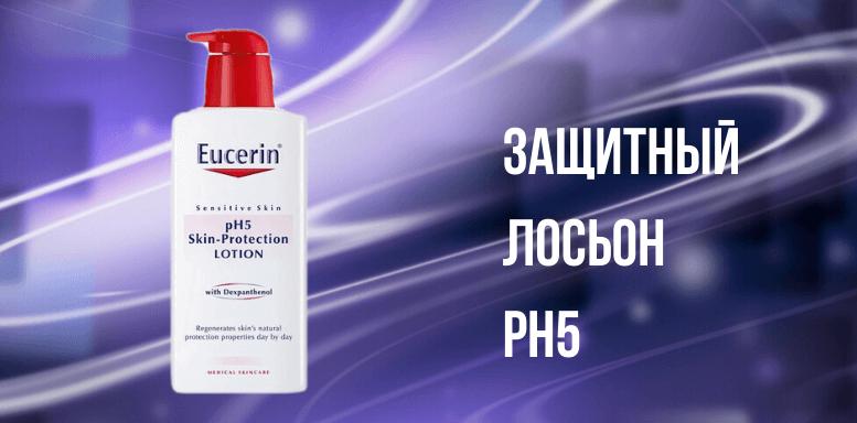 Eucerin pH5 Защитный лосьон рН5