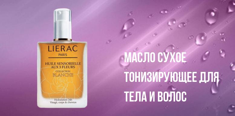 Lierac для тела SENSORIELLE Масло сухое тонизирующее для тела и волос