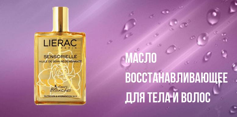 Масло восстанавливающее для тела и волос
