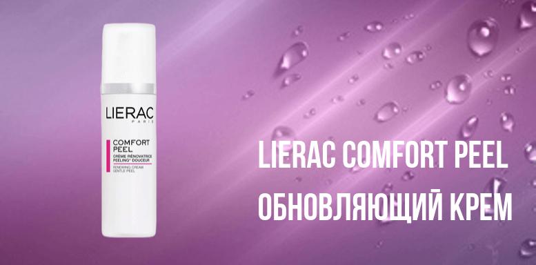 LIERAC COMFORT PEEL ОБНОВЛЯЮЩИЙ КРЕМ