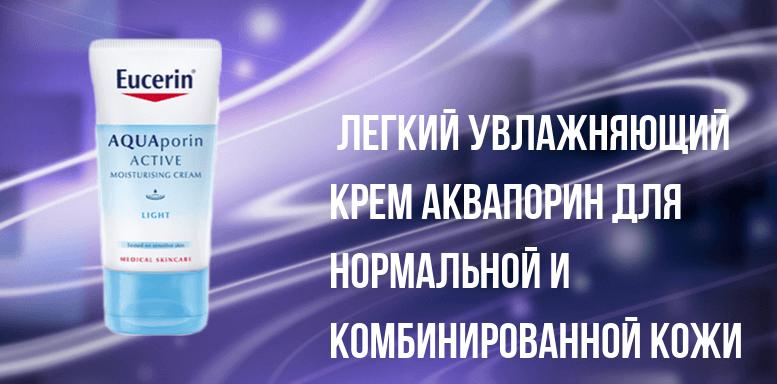 Легкий увлажняющий крем Аквапорин для нормальной и комбинированной кожи