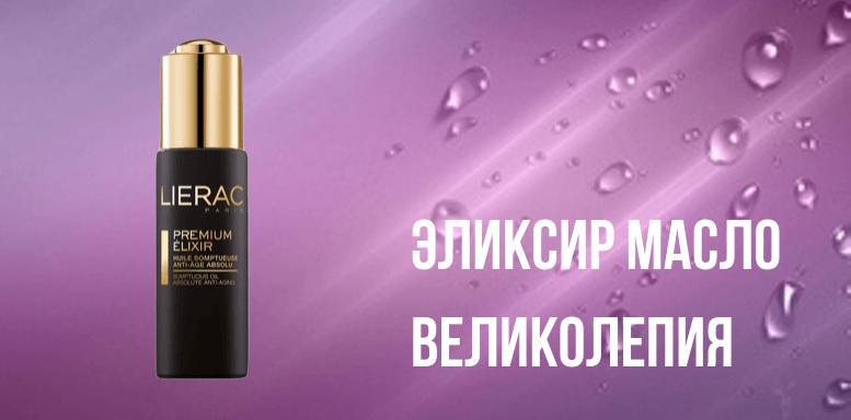 Liérac Premium Эликсир Масло великолепия