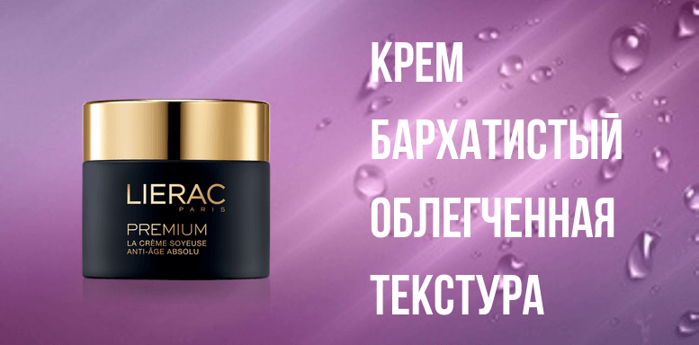 Lierac Premium Крем бархатистый Облегченная текстура
