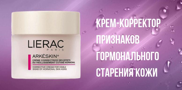 Lierac Arkeskin+ Крем-корректор признаков гормонального старения кожи