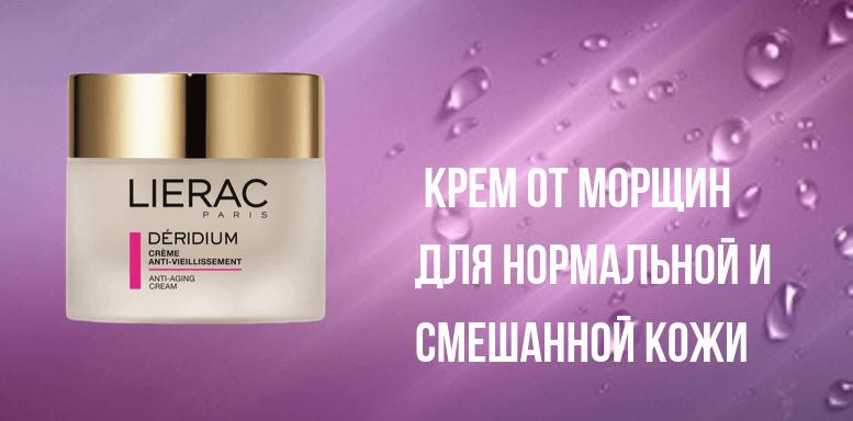 Lierac Deridium крем от морщин для нормальной и смешанной кожи