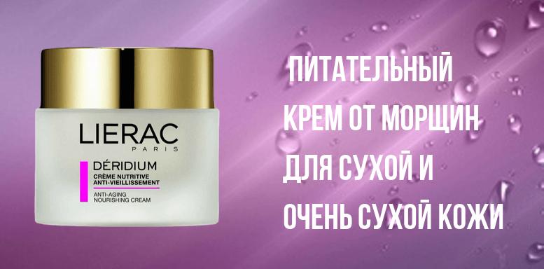 Lierac Deridium питательный крем от морщин для сухой и очень сухой кожи