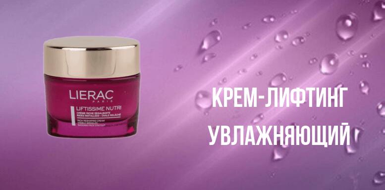Lierac Liftissime Cream Крем-лифтинг увлажняющий