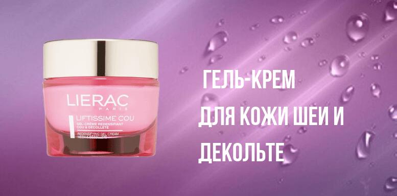 ГЕЛЬ-КРЕМ для кожи шеи и декольте