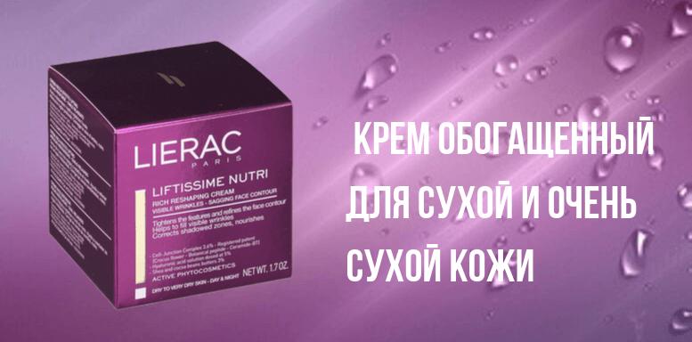 Lierac Liftissime КРЕМ ОБОГАЩЕННЫЙ  для сухой и очень сухой кожи