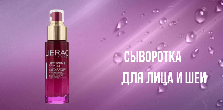 Lierac anti-age СЫВОРОТКА для лица и шеи
