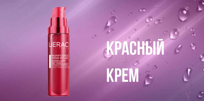 Lierac MAGNIFICENCE крем - Красный Крем
