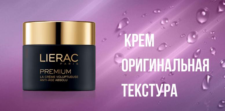 Lierac Premium Крем Оригинальная текстура