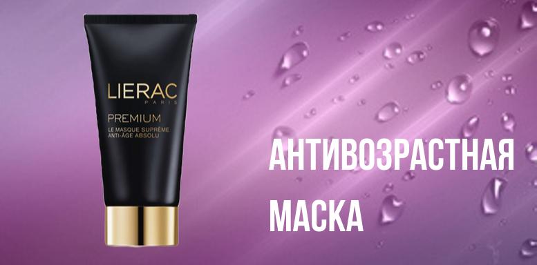 Lierac Premium  антивозрастная маска
