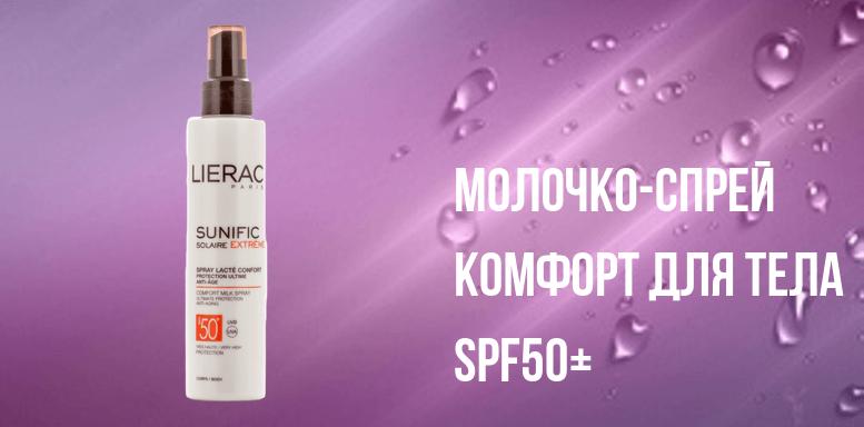 Lierac Sanific Молочко-спрей комфорт для тела SPF50+