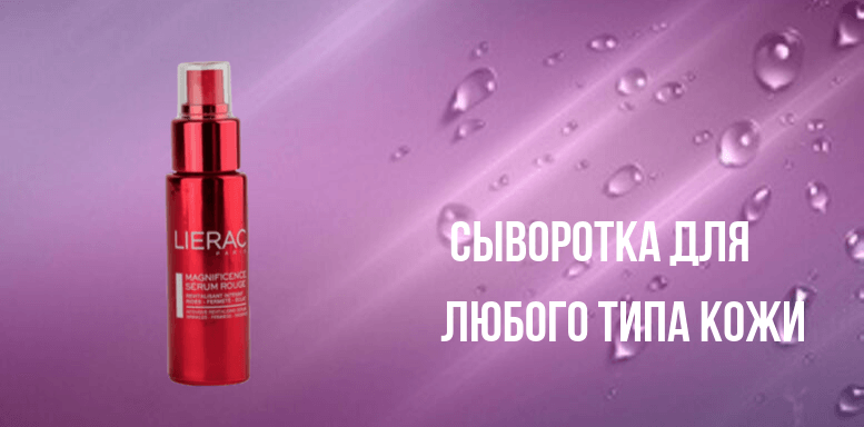 Lierac MAGNIFICENCE СЫВОРОТКА для любого типа кожи