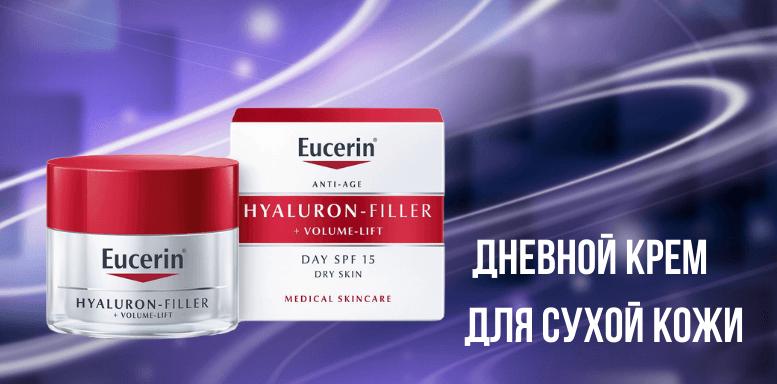 Eucerin Hyaluron-Filler Volume Lift Дневной крем для сухой кожи