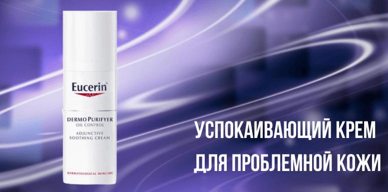 DermoPURIFYER успокаивающий крем для проблемной кожи