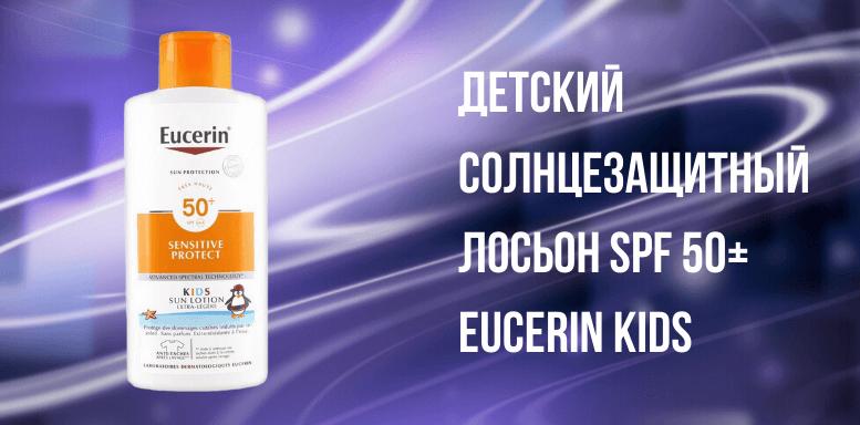 Детские солнцезащитные средства  лосьон SPF 50+ Eucerin Kids