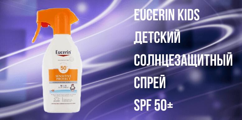 Детские солнцезащитные средства Eucerin Kids Детский солнцезащитный спрей SPF 50+